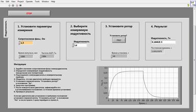 Измеритель поперечной Lq и продольной Ld индуктивностей СДПМ