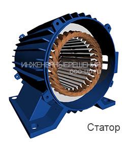 Статор асинхронного трехфазного электродвигателя